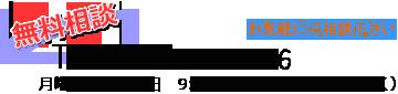 無料相談 新宿、池袋の税理士