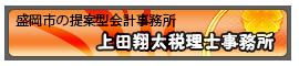 上田税理士事務所