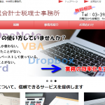 奥野公認会計士事務所Webサイト開設