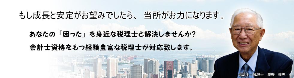 新宿、池袋の税理士。経験豊富な税理士・公認会計士が対応致します。